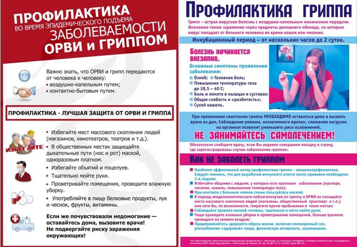 https://doods26okt.ru//attachments/Image/profilaktika-ORVI.png